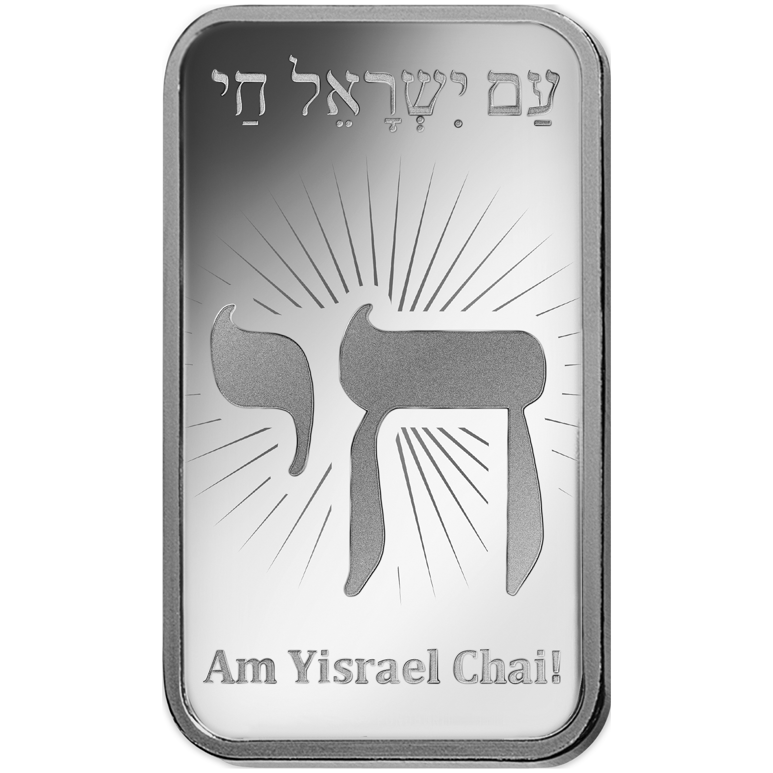 1 oz Silver Bar - PAMP Suisse Am Yisrael Chai